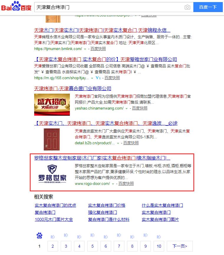 天津復合烤漆門.jpg