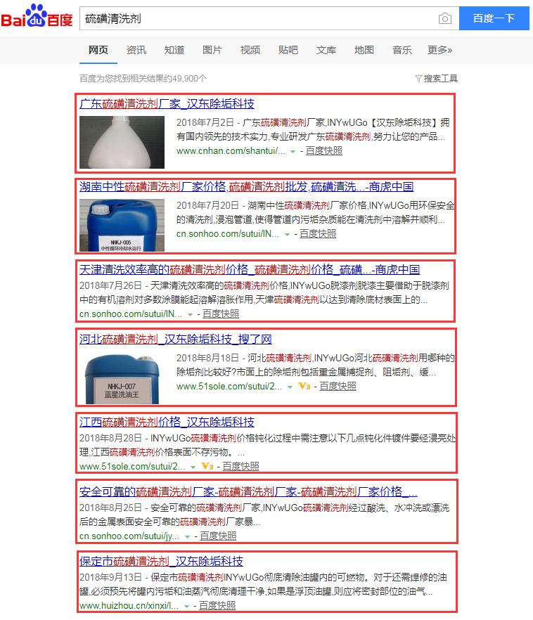 硫磺清洗劑.jpg
