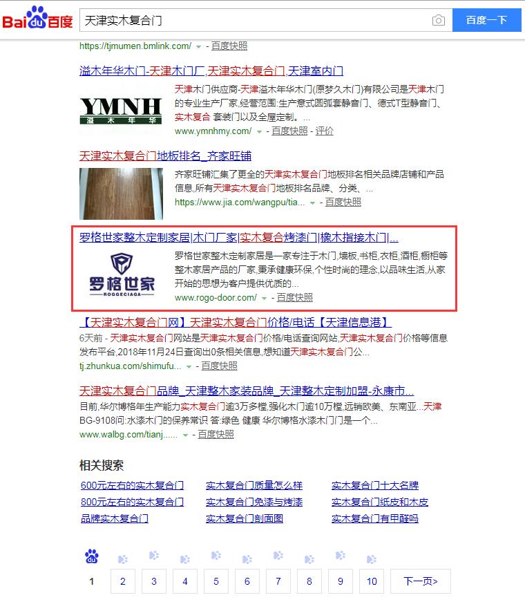 天津實木復合門.jpg