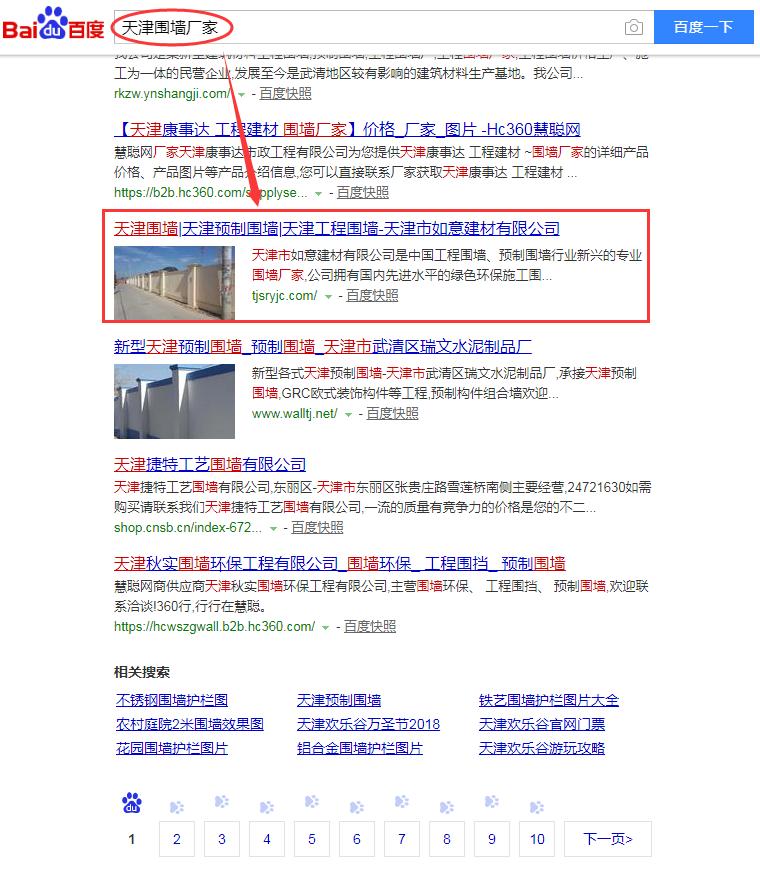 天津圍墻廠家.jpg
